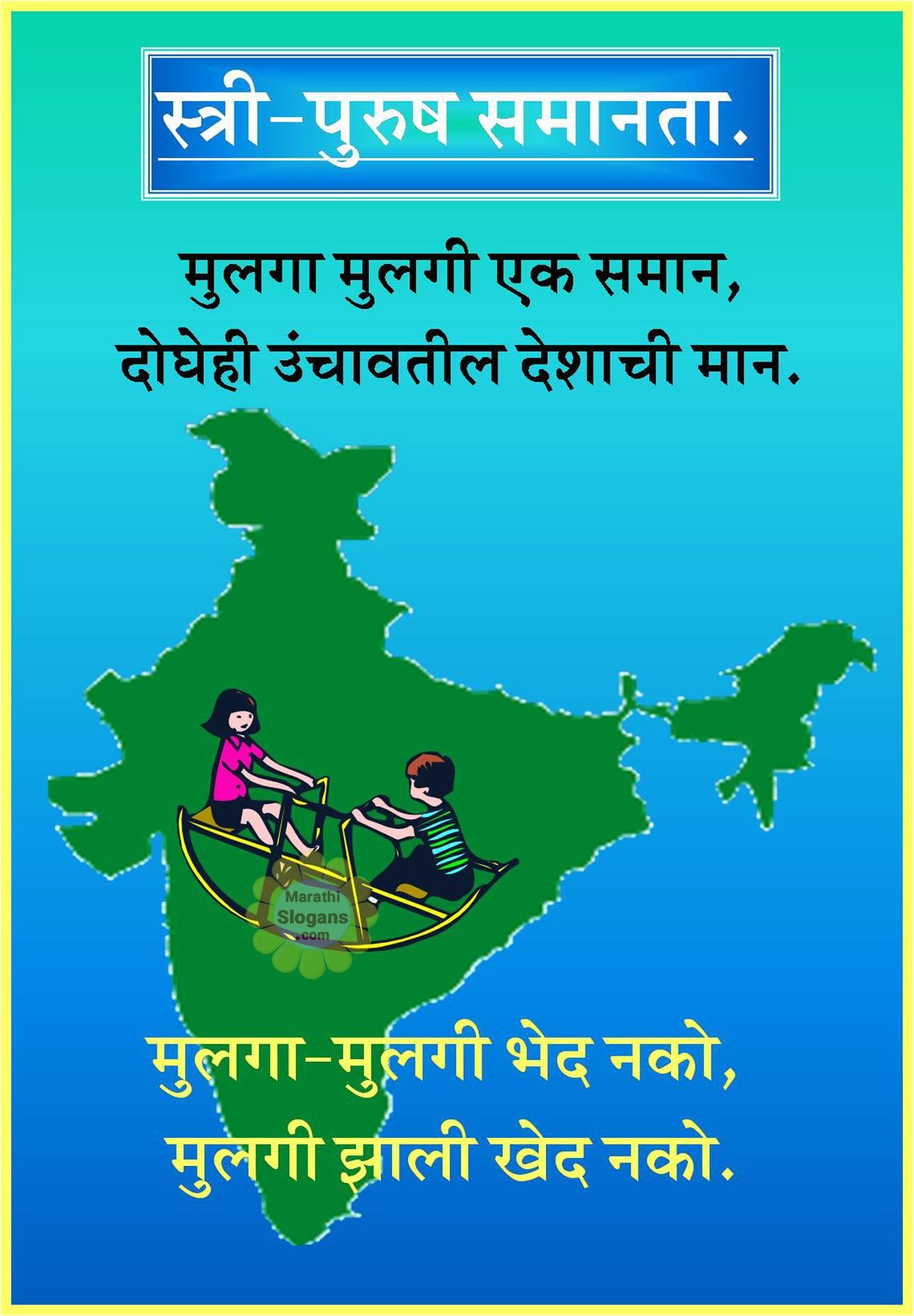 stri bhrun hatya essay in marathi Buy online stri bhrun hatya marathi pdf file » free essay ubicada en el primer piso, esta habitación aporta una vista de nuestras instalaciones, permitiendo que nuestros huéspedes aprecien.
