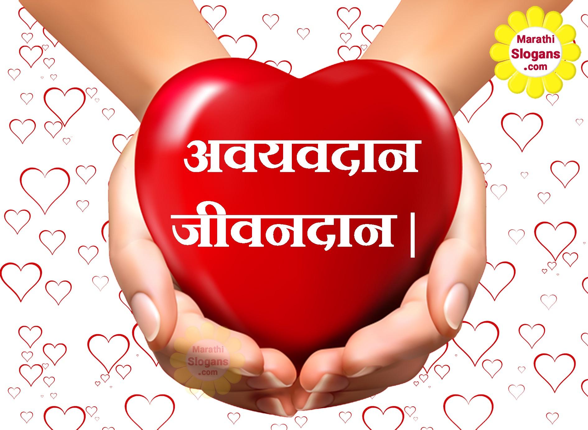 Marathi Slogans – Slogans on various topics in Marathi (मराठी