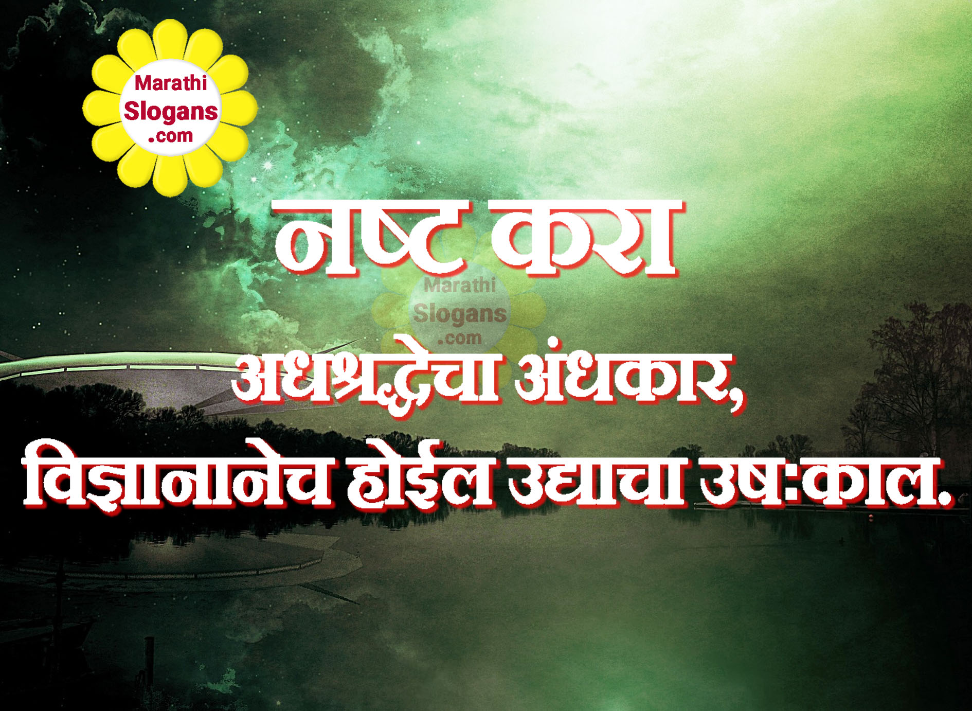 marathi slogan Zee marathi is an indian television channel which carries programming in marathi, an indian language spoken predominantly by the marathi people of.