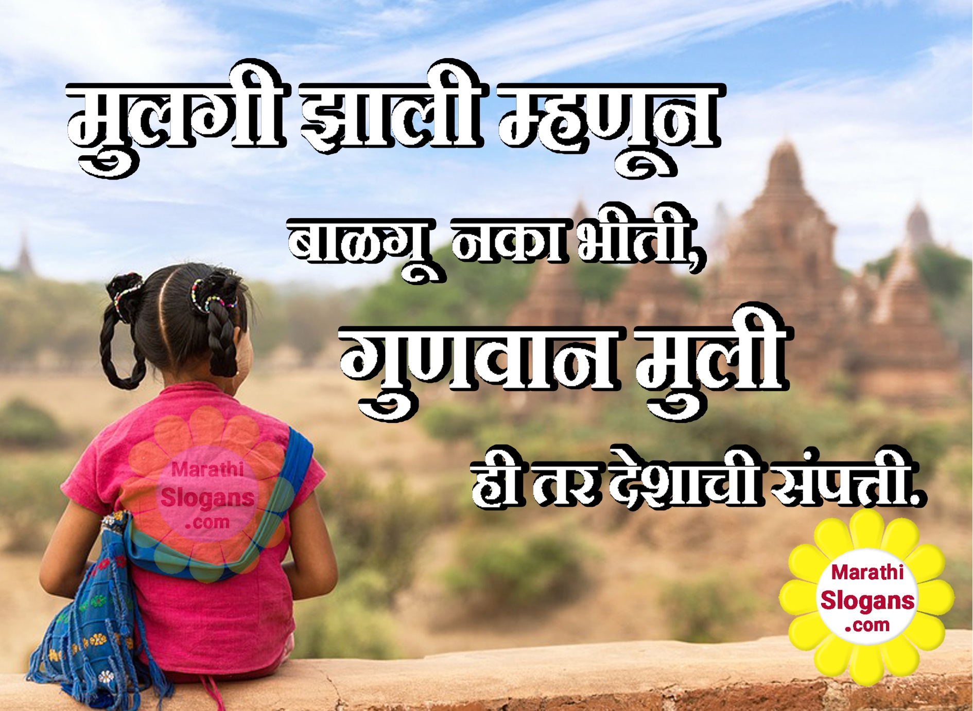 save girl child essay in marathi Fnjs group acquires, develops and manages retail, commercial, and residential properties.