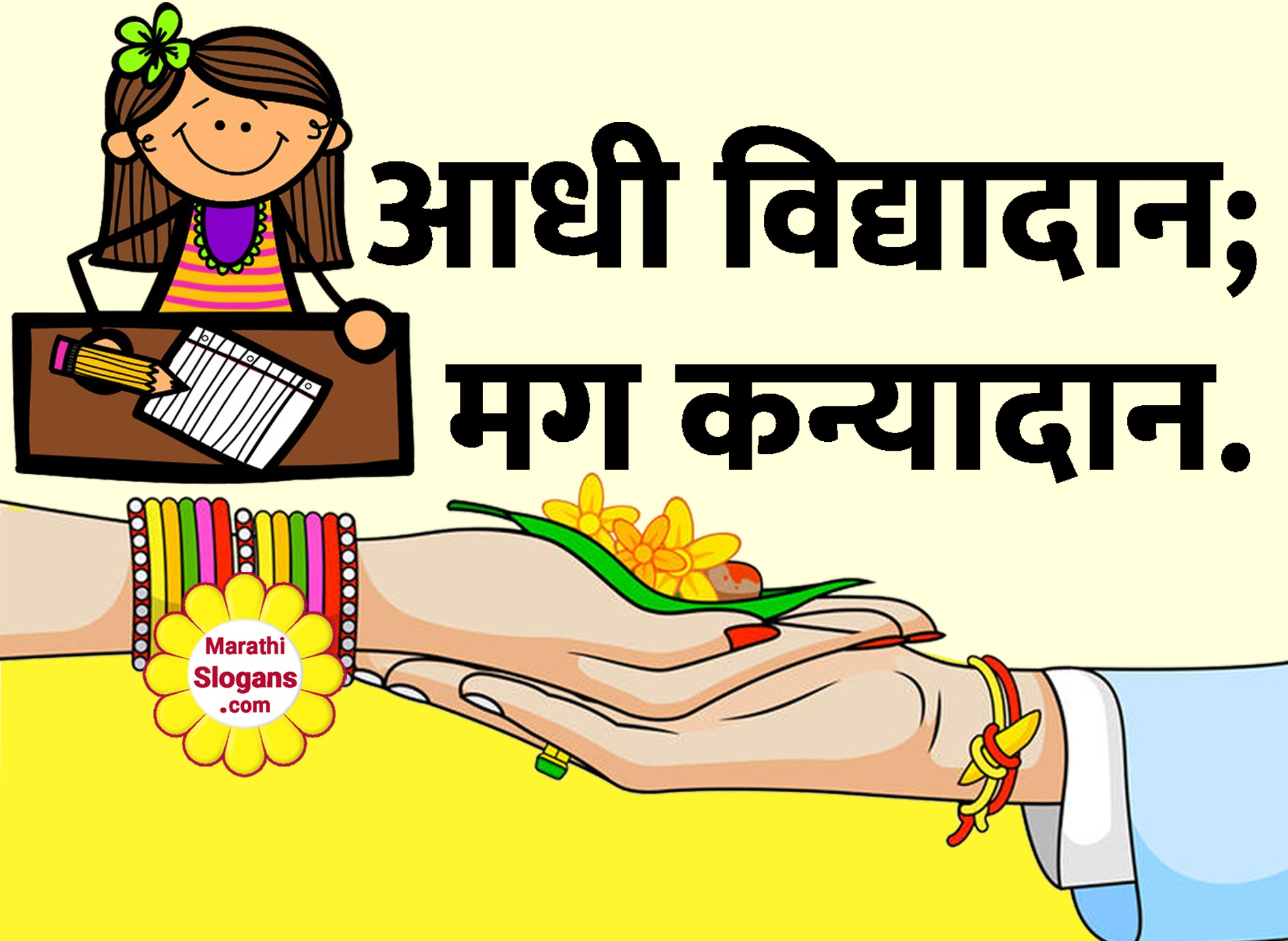 Marathi Slogans – Slogans on various topics in Marathi