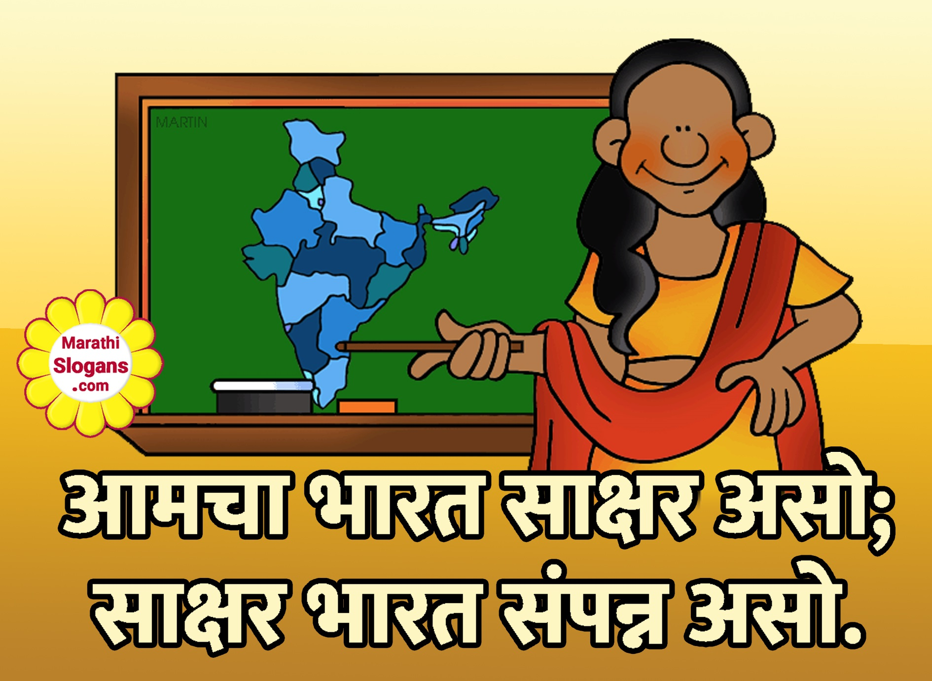 Education Slogans (साक्षरता घोषवाक्य) in Marathi