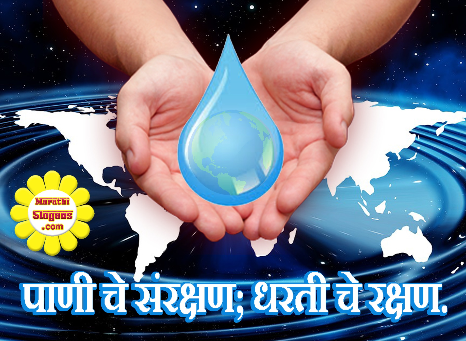 save water essay in marathi Essay on water is life in marathi language  5 lines on save water, essay on why we should save water excellent essay on save water - duration: 4:26.