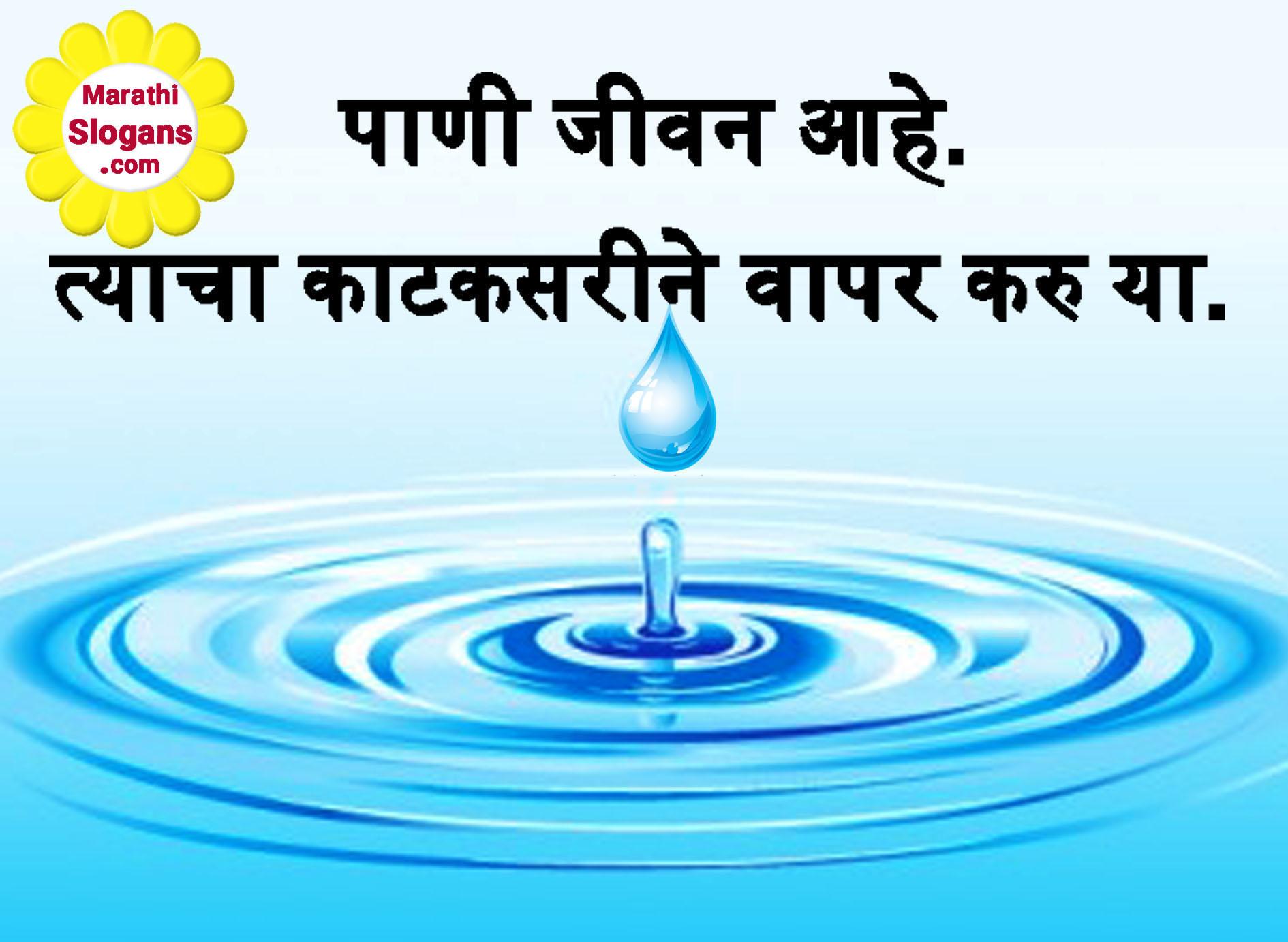 water slogans प ण घ षव क य in marathi page 2