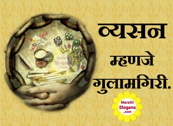 Vyasan Mahnje Gulamgiri