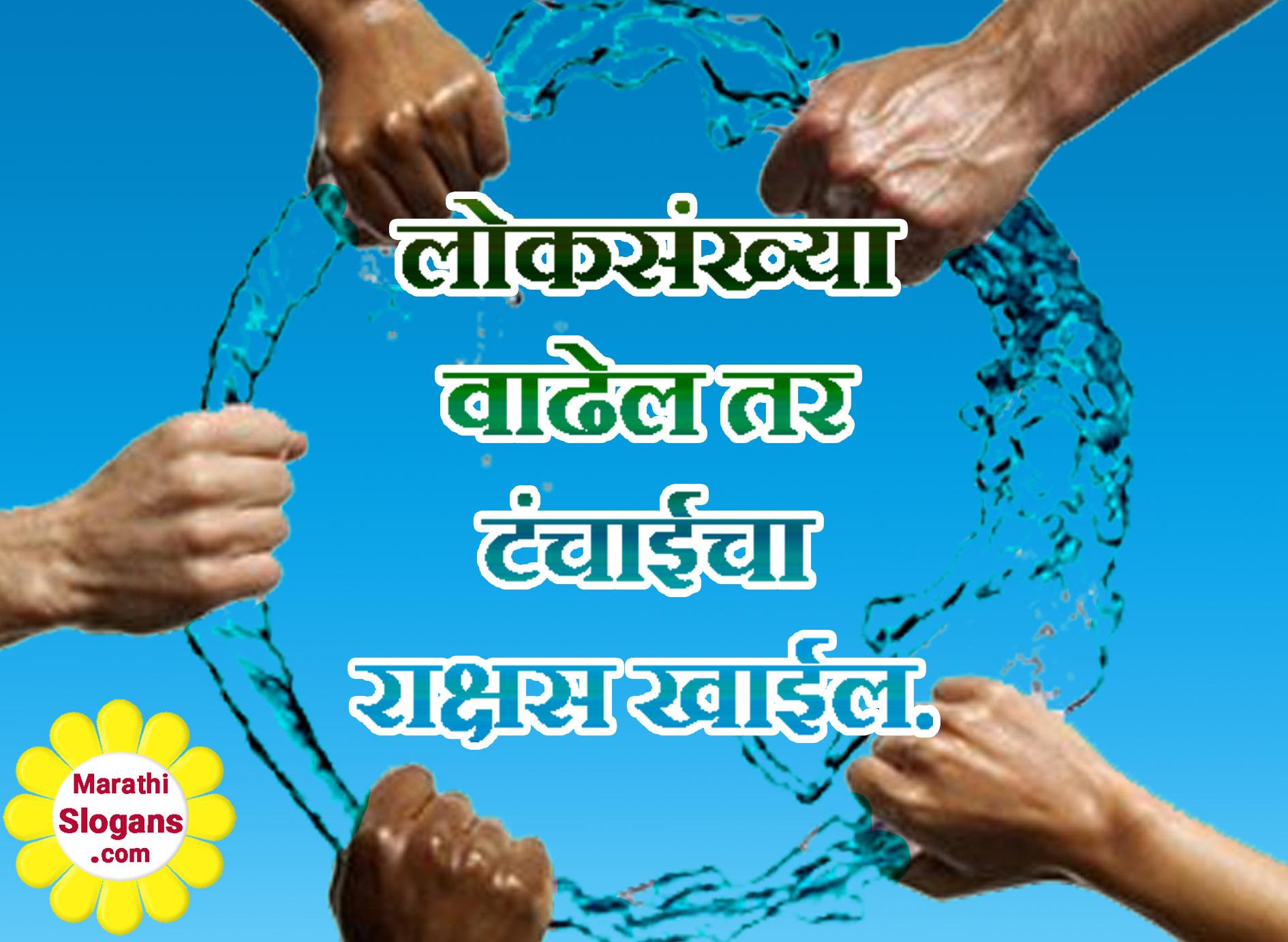 loksankhya vaadhel tar marathi slogans