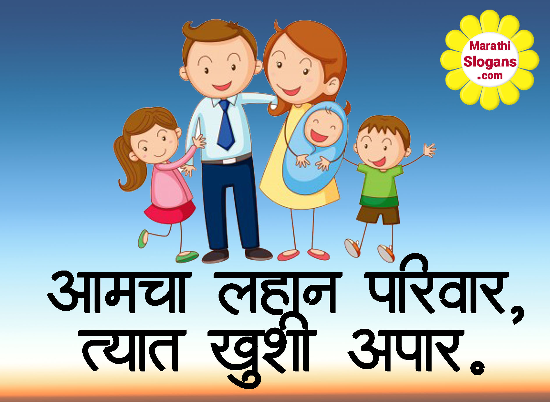 Family planning slogans in marathi for Family planning com