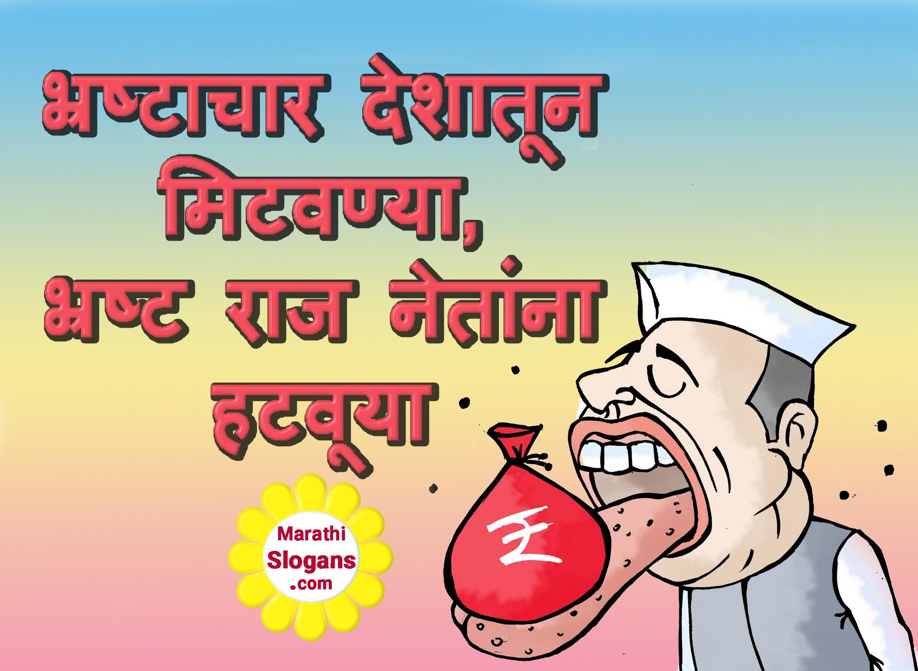 marathi slogan Free essays on marathi slogans on trees get help with your writing 1 through 30.