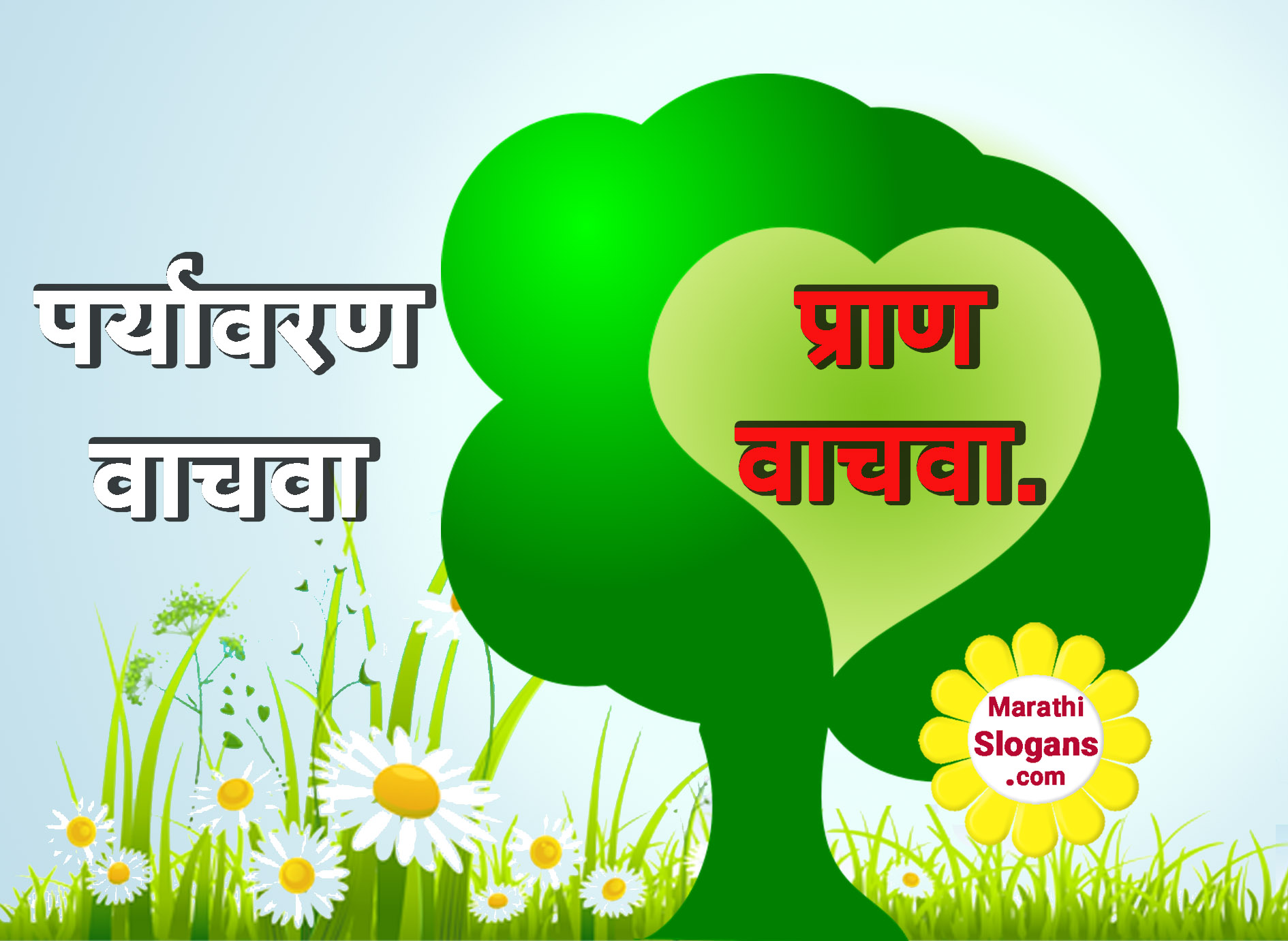 save tree in marathi research paper writing service eressayojxb