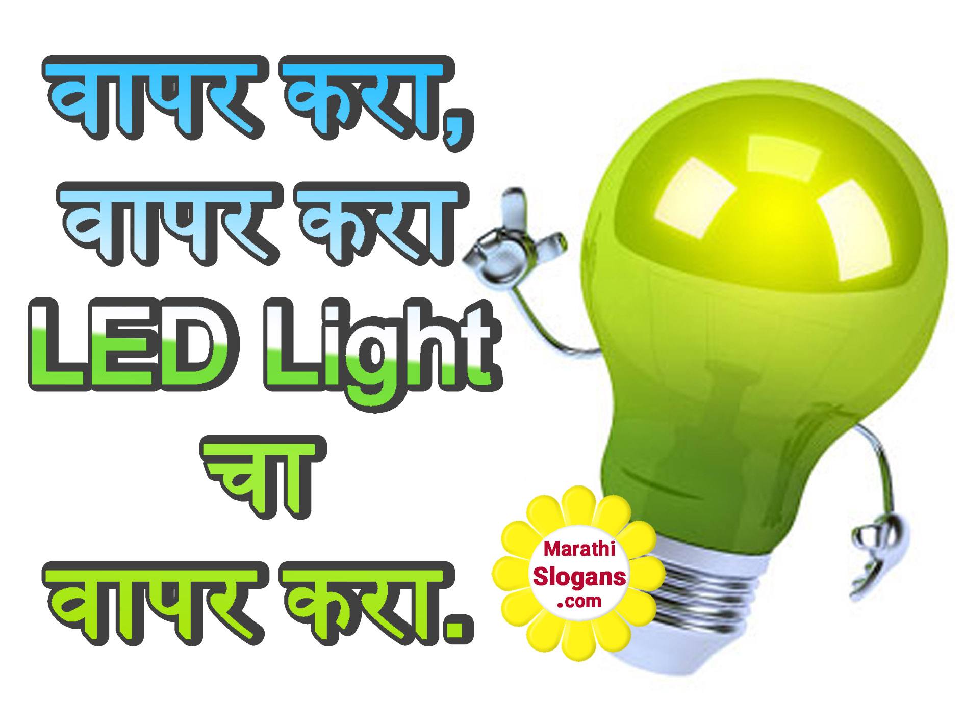 Slogans On Save Electricity in Hindi – बिजली बचाएं