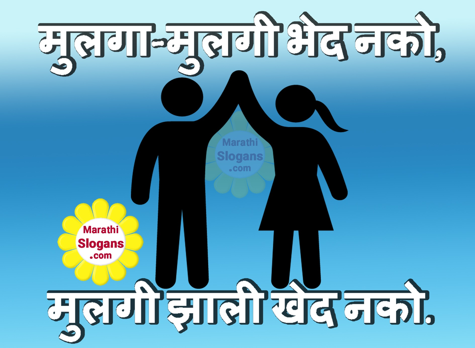 save water essay in marathi