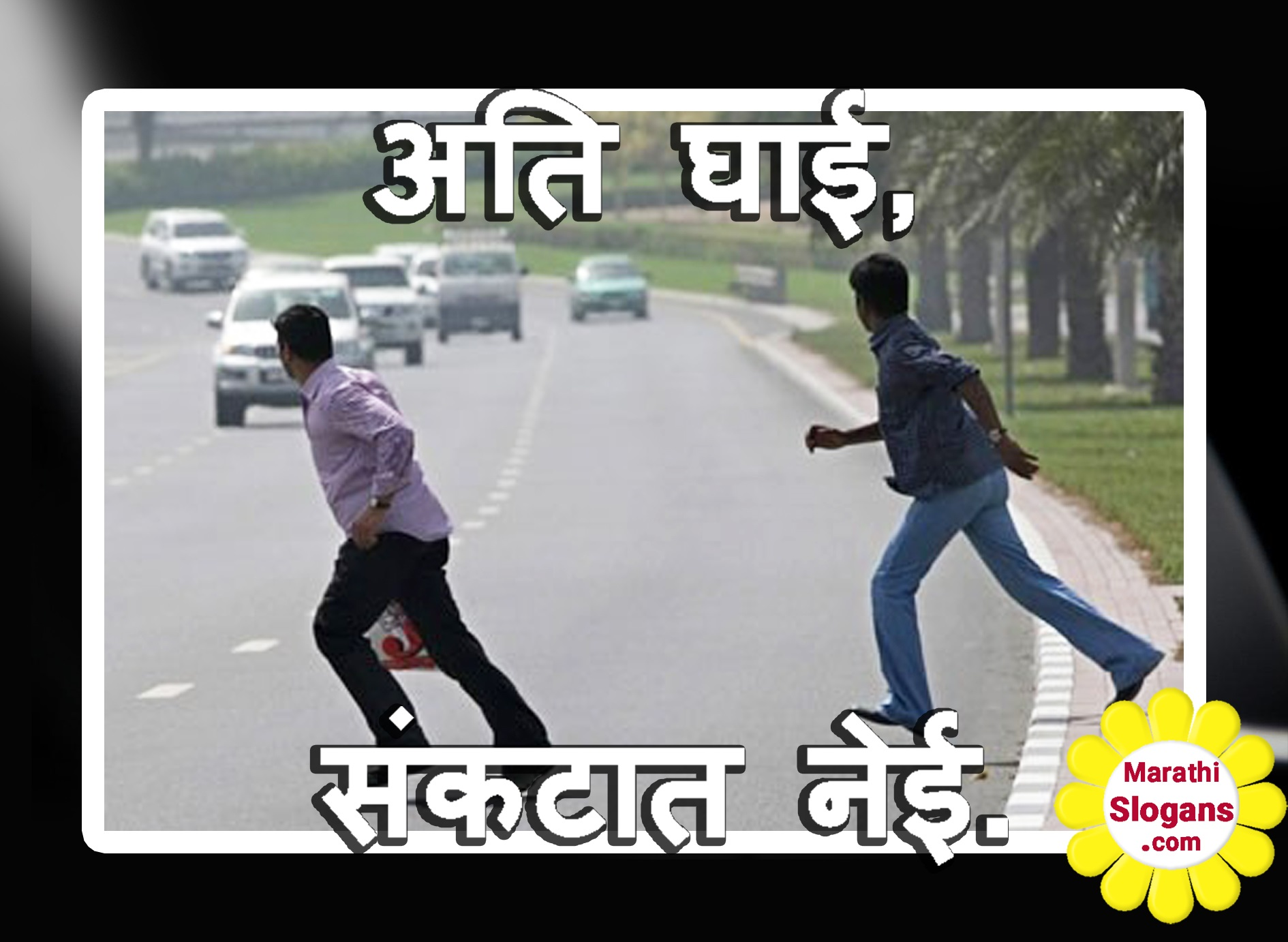 road safety slogans in marathi   pixshark     images galleries with a bite