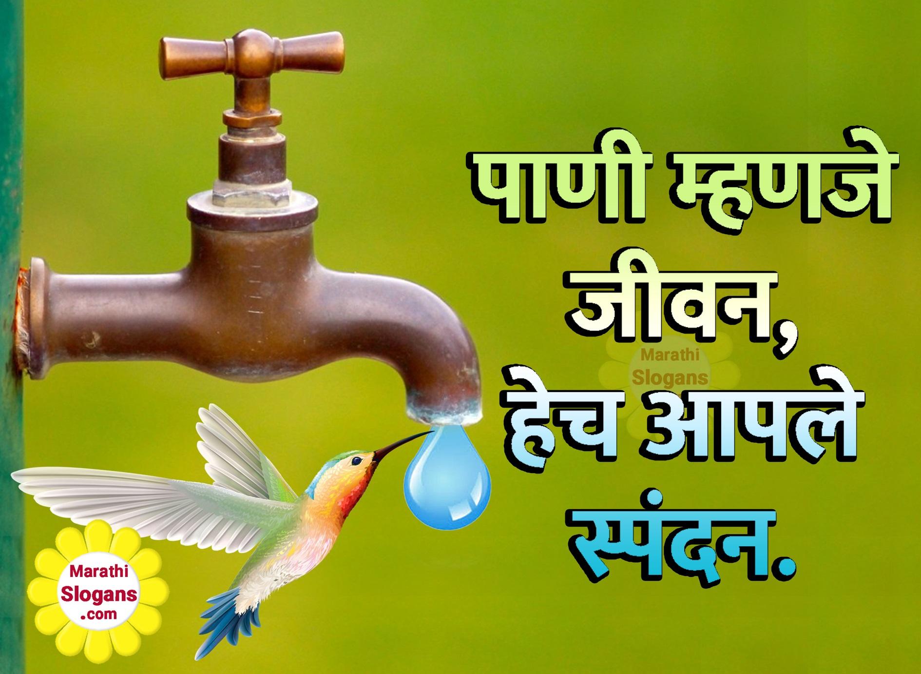 water slogans प ण घ षव क य in marathi
