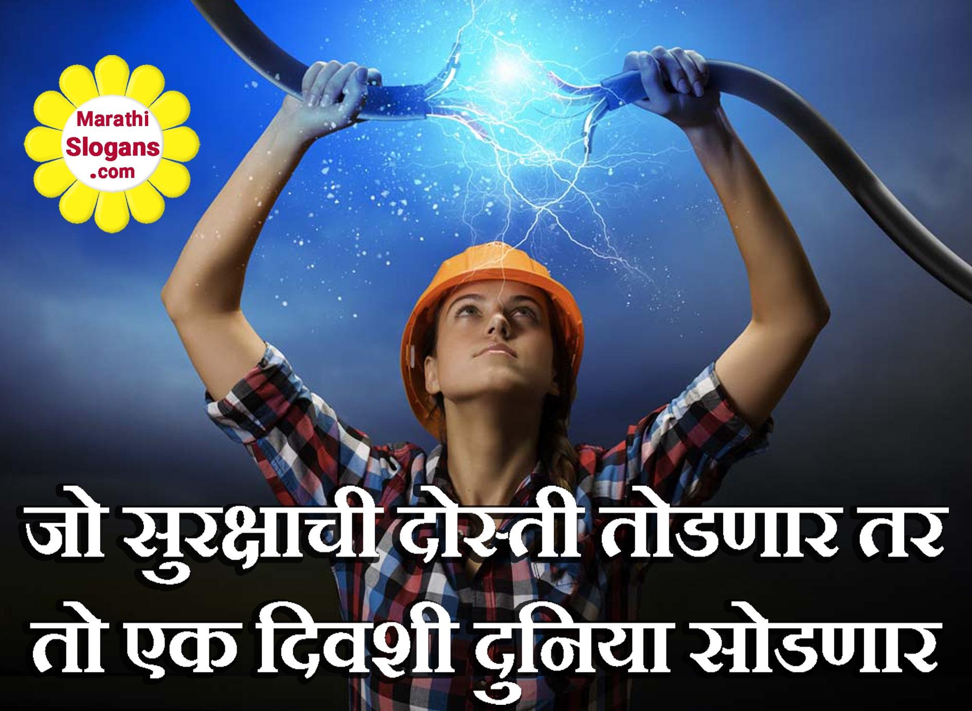 marathi slogans new fashions