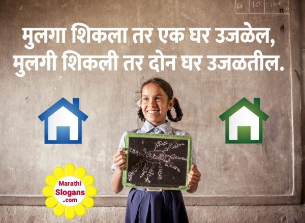 Girl Child Slogans मलग घषवकय In Marathi