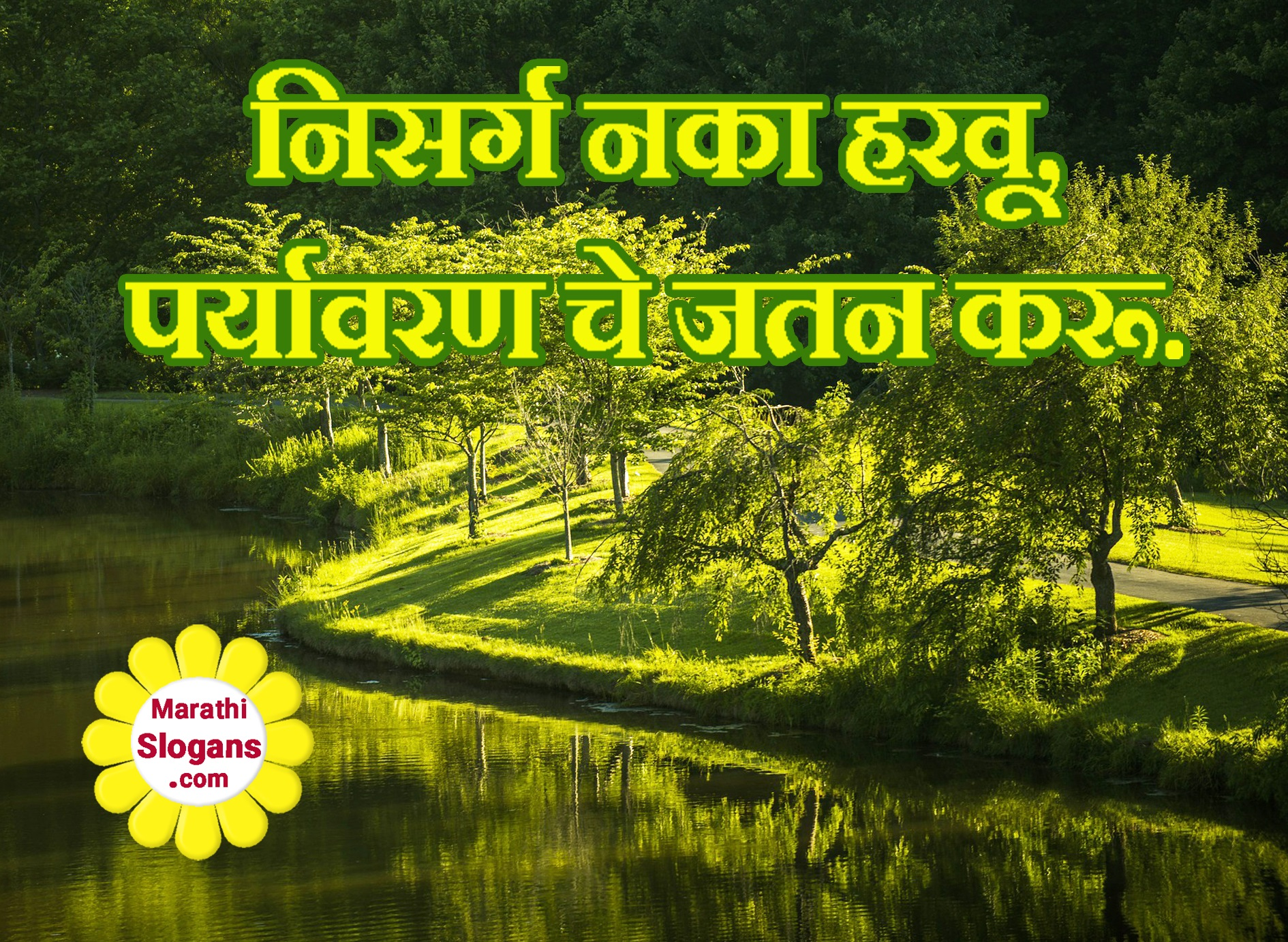 importance of nature in marathi Read and get complete information about मराठी निबंध -marathi nibandh on m4marathi :m4मराठी.