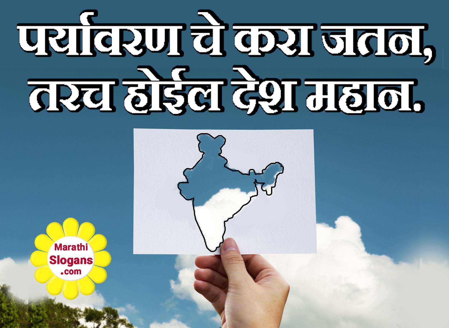 marathi slogan save trees Slogans on save trees in marathi language, slogans on save trees save earth, slogans on vriksharopan in hindi, slogans to save trees in hindi.