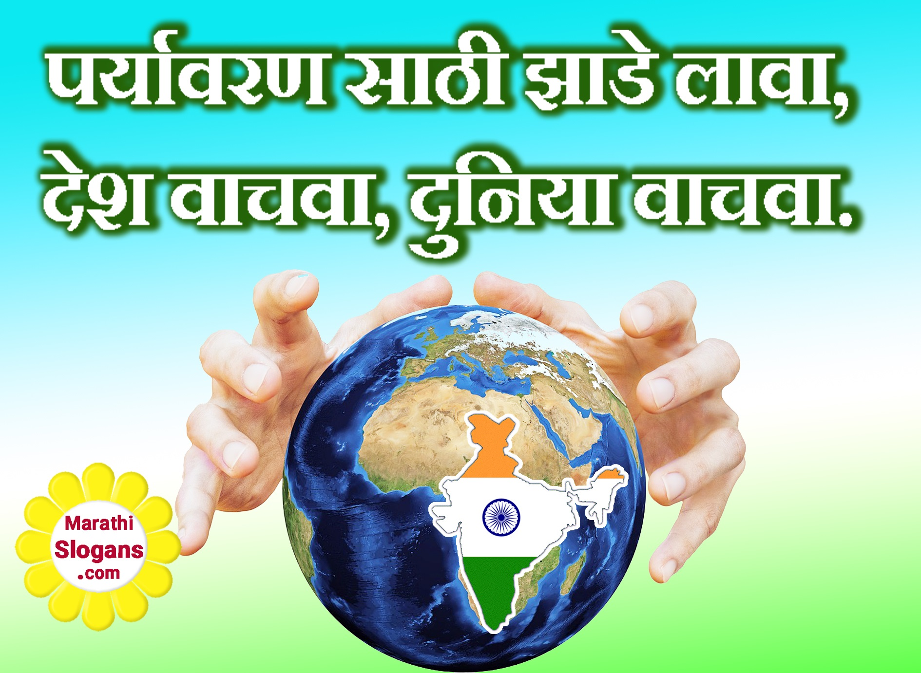 save environment essay in marathi Find long and short essay on environment and development in english  but also have a positive impact on the environment one can save water by turning off the.
