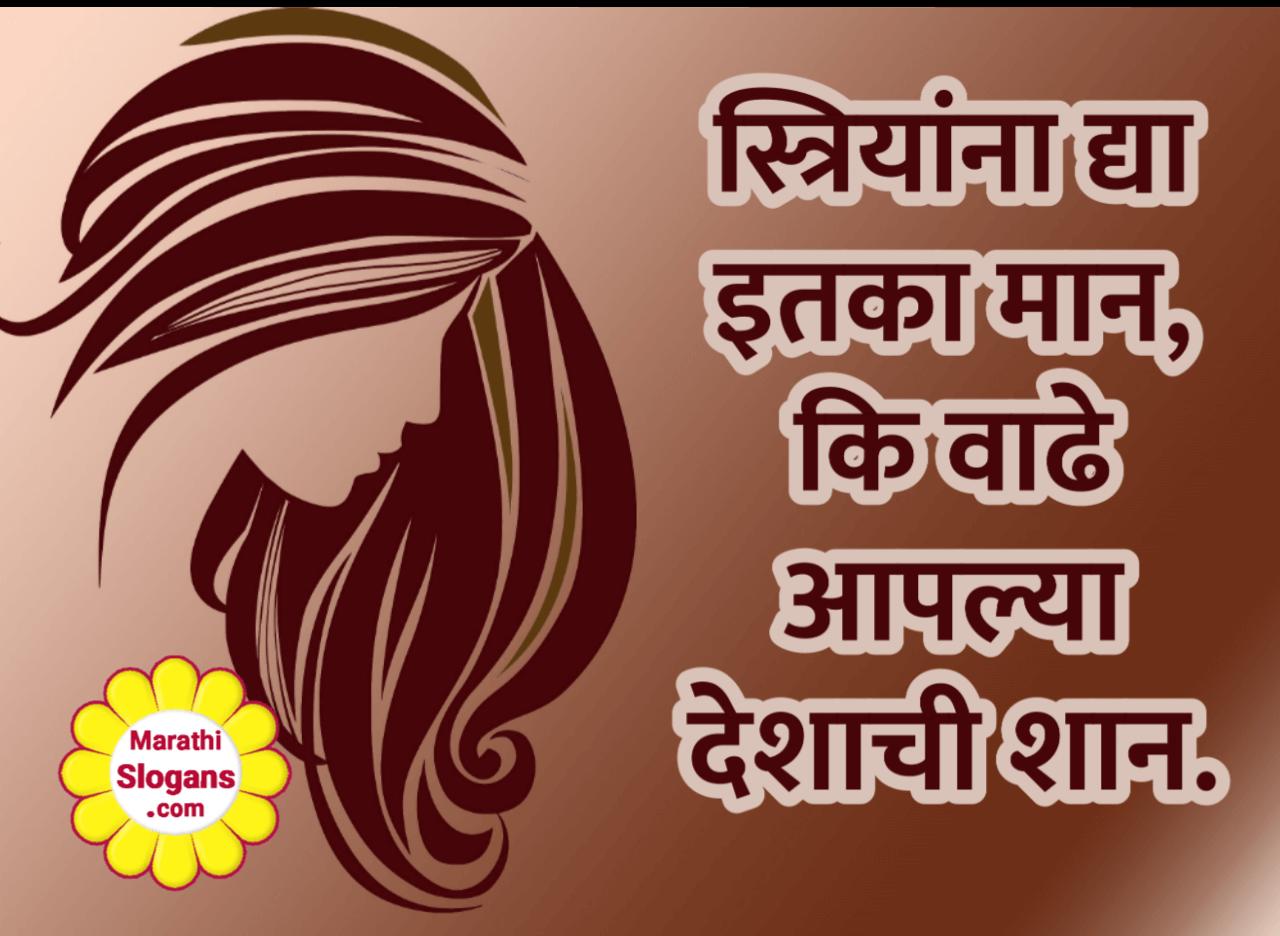 Woman Slogans (स्त्री घोषवाक्य) in Marathi
