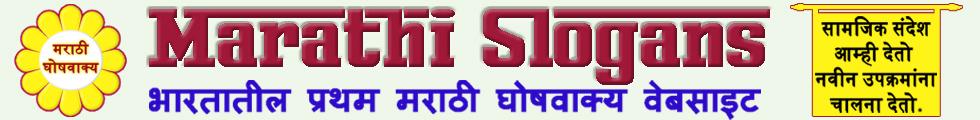 Marathi Slogans