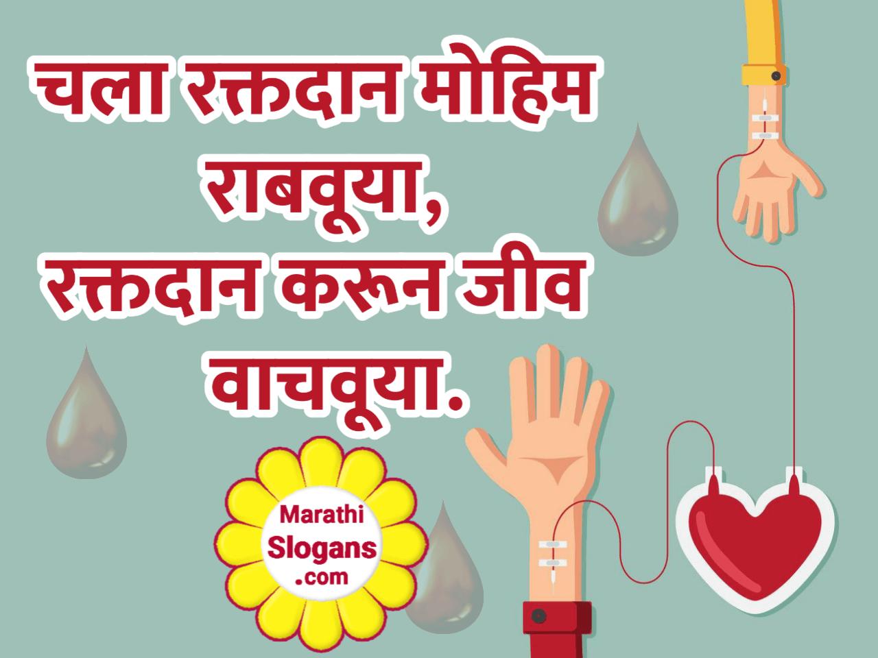 Blood Donation Slogans (रक्तदान घोषवाक्य) in Marathi
