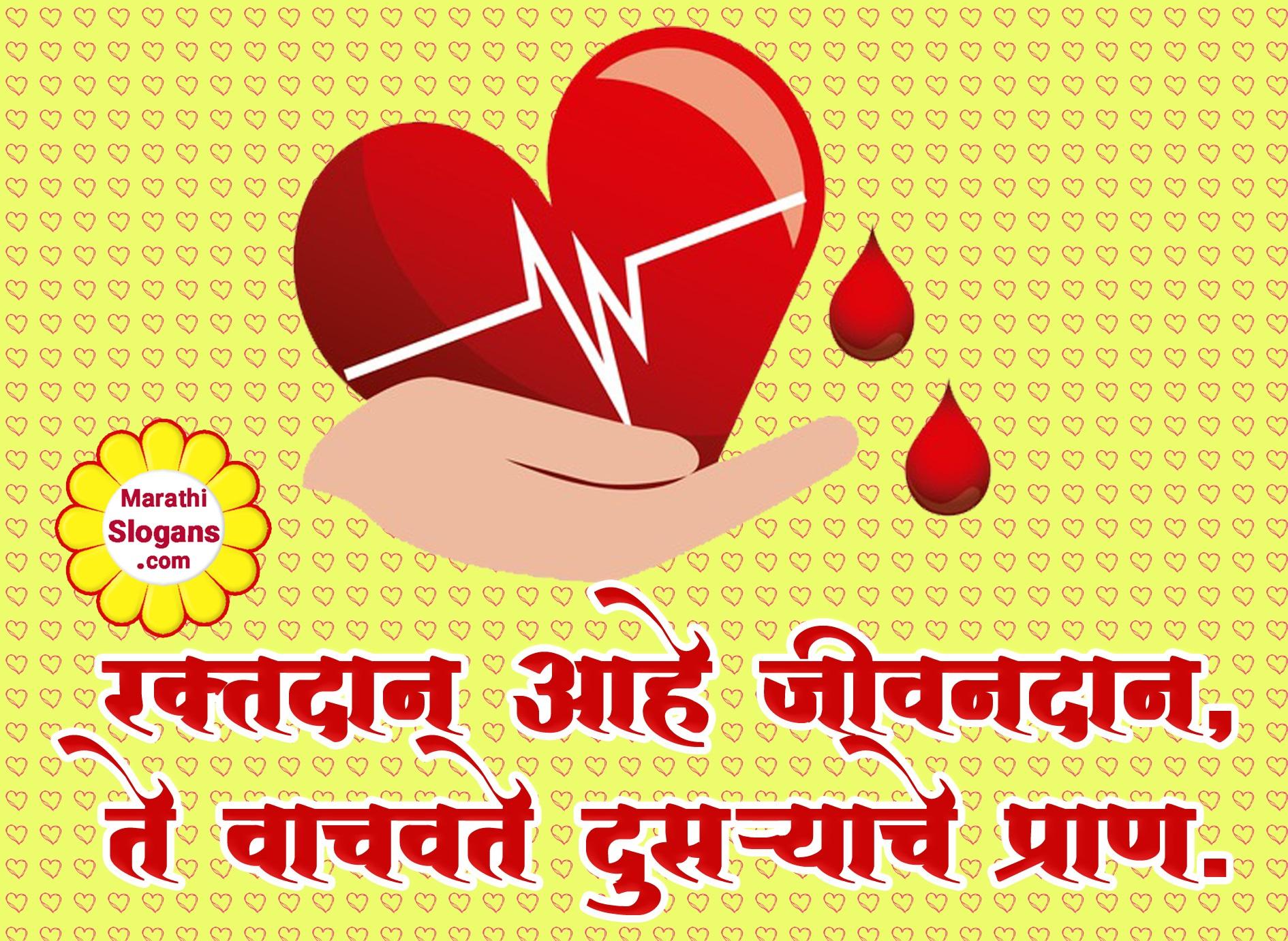 Blood Donation Slogans (रक्तदान घोषवाक्य) in
