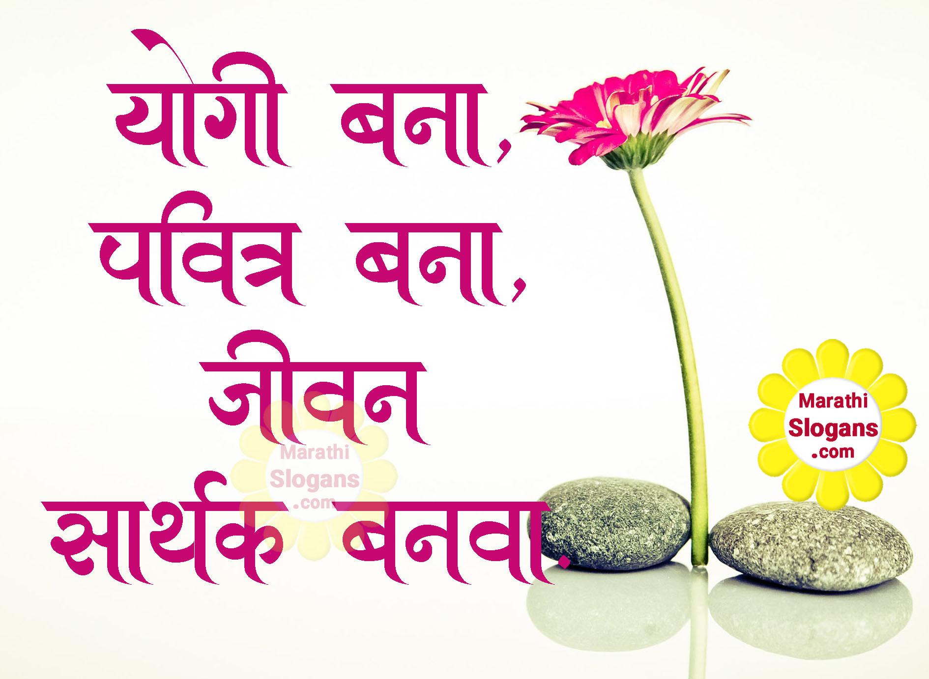 Yoga Slogans य ग घ षव क य In Marathi