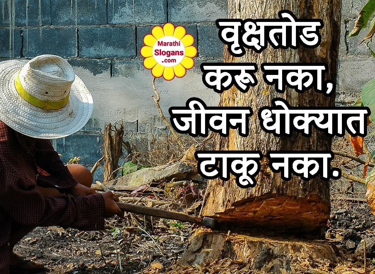 Environmental Slogans (पर्यावरण घोषवाक्य) in