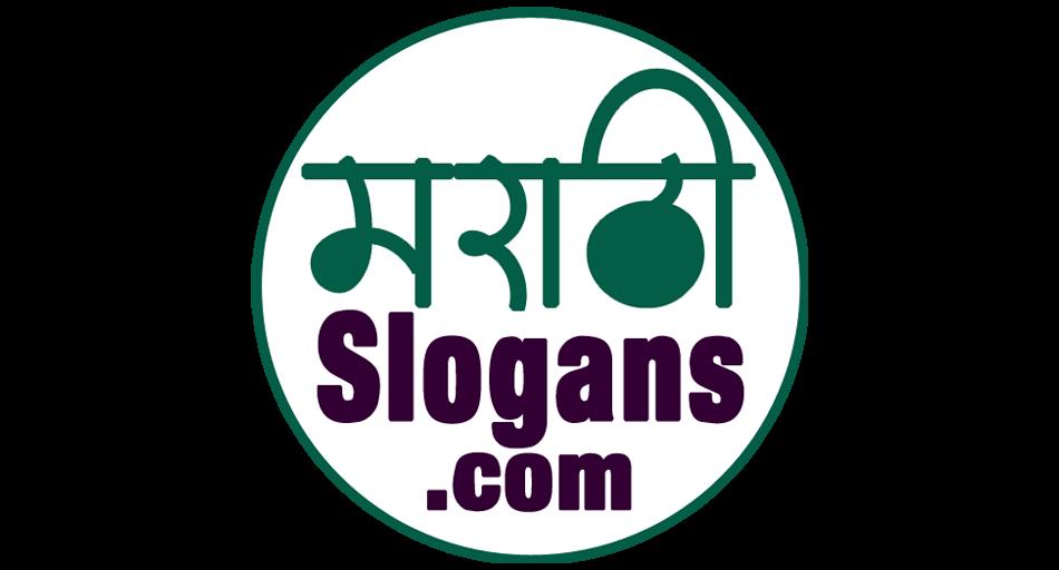 Marathi Slogans Slogans On Various Topics In Marathi मरठ