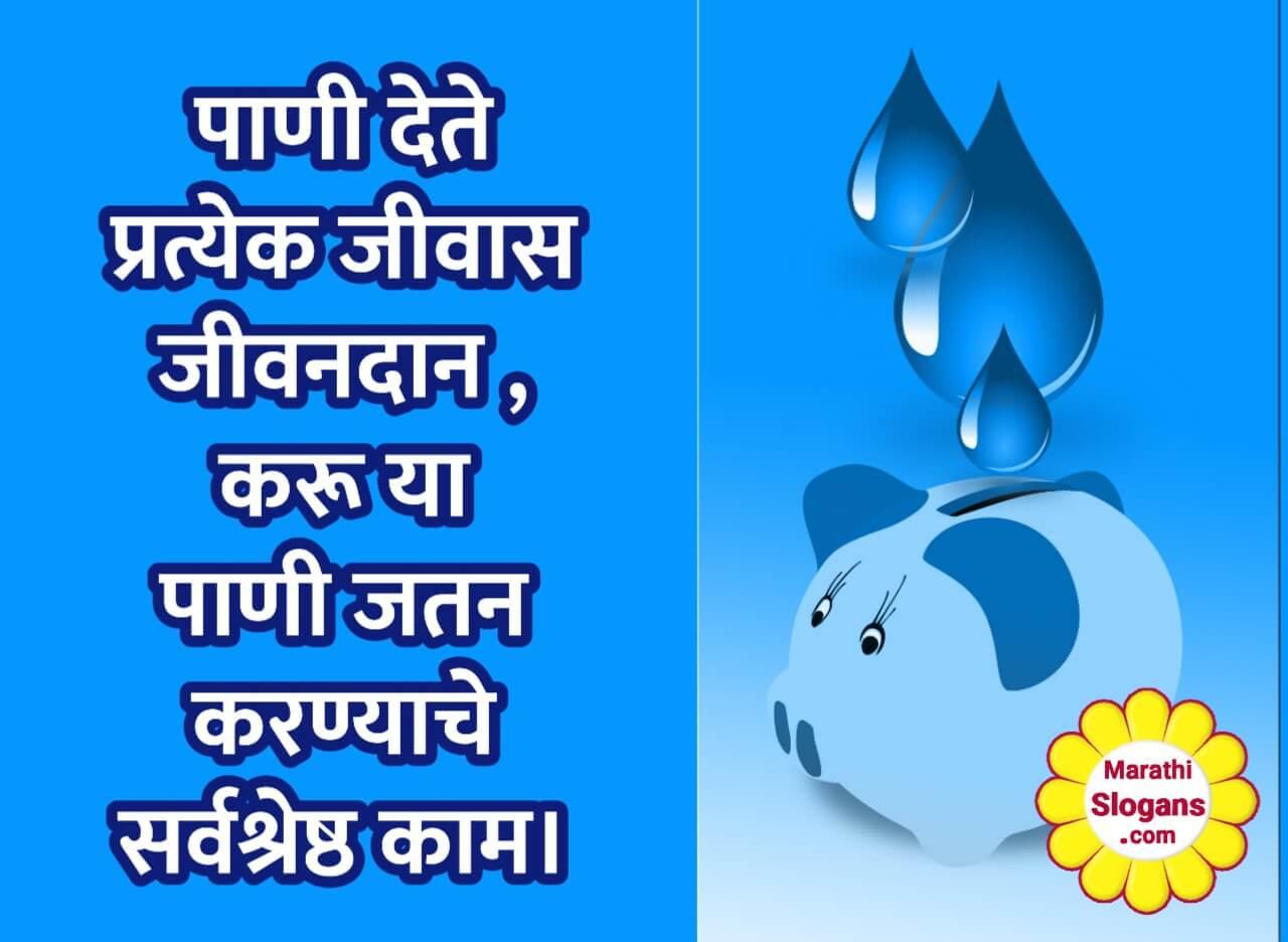 Water Slogans (पाणी घोषवाक्य) in Marathi